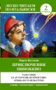 Приключения Пиноккио. Le avventure di Pinocchio. Storia di un burrationo